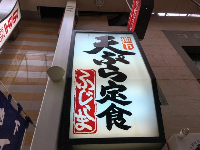北九州グルメ天ぷらふじしま