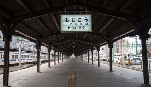 【福岡】北九州・門司港レトロ周辺をぶらり観光