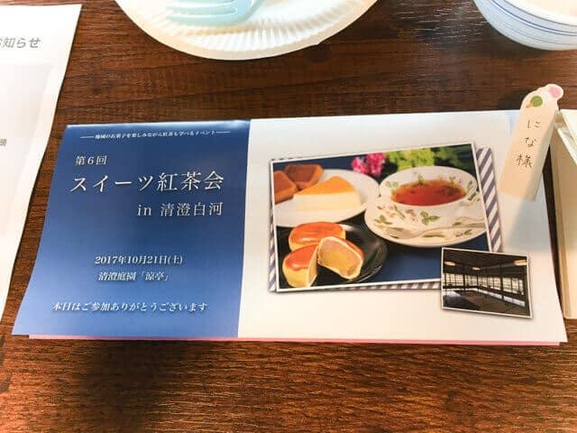 スイーツ紅茶会 冊子