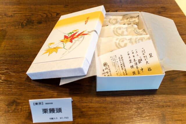 虎ノ門岡埜榮泉 栗饅頭