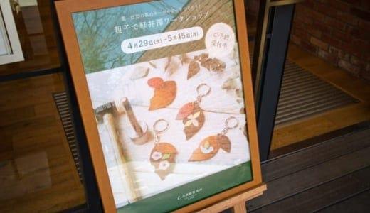 【小学生】土屋鞄軽井澤工房店の親子でワークショップに参加してきた