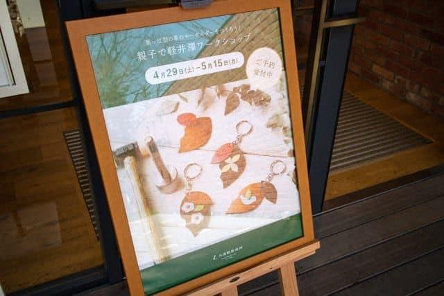 土屋鞄軽井沢 ワークショップ