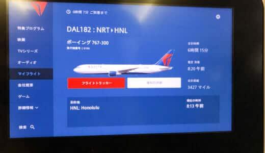 【ハワイ】お正月子連れハワイ旅行。飛行機の過ごし方〜機内食(デルタ航空/DL182)