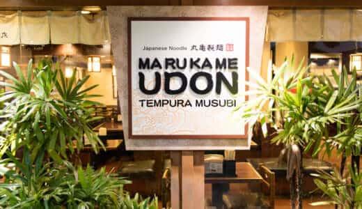 【ハワイ】行列ができる「丸亀製麺(MARUKAME)」メニューと店舗情報など