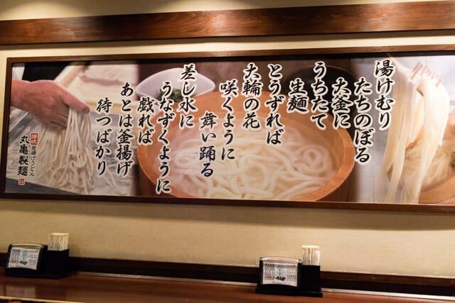 ハワイ・ワイキキ丸亀うどんの店内看板