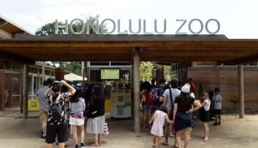 【ハワイ】大人も子どもも楽しめる!自然豊かなハワイ・ホノルル動物園(Honolulu Zoo)
