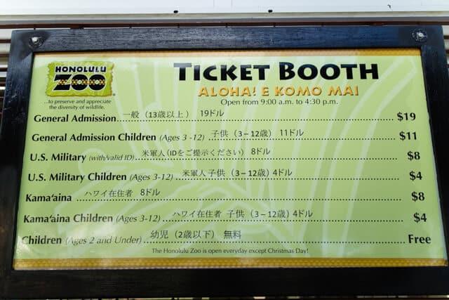 ホノルル動物園入口