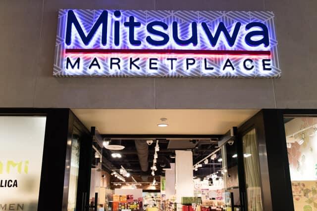 ハワイ ミツワマーケットプレイス入口