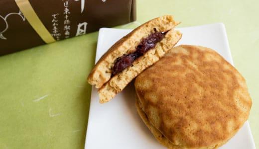 【東京】東十条「草月」のどらやき「黒松」。食べた感想・購入ポイントなど