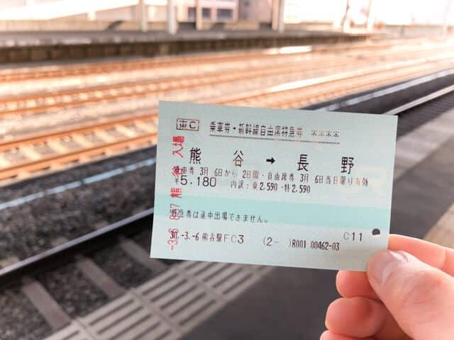 上越長野新幹線切符