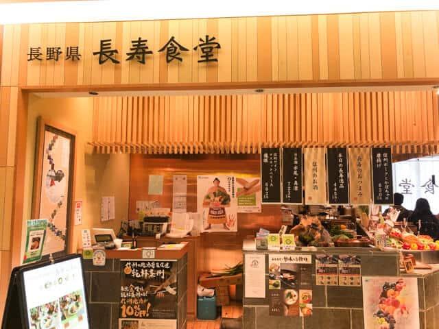 長野駅長寿食堂