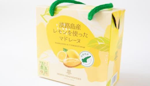 【お土産】「アンリ・シャルパンティエ」兵庫限定淡路島産レモンを使ったマドレーヌ