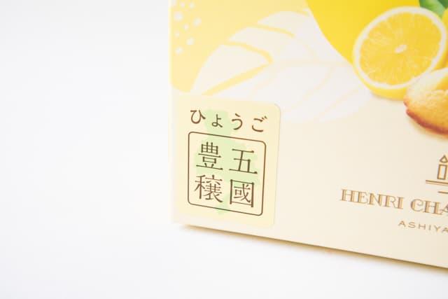 兵庫 淡路産レモンを使ったマドレーヌ ロゴ