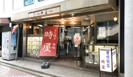 普通サイズから特大まで揃う、新宿西口のレトロ喫茶「時屋」のどら焼き