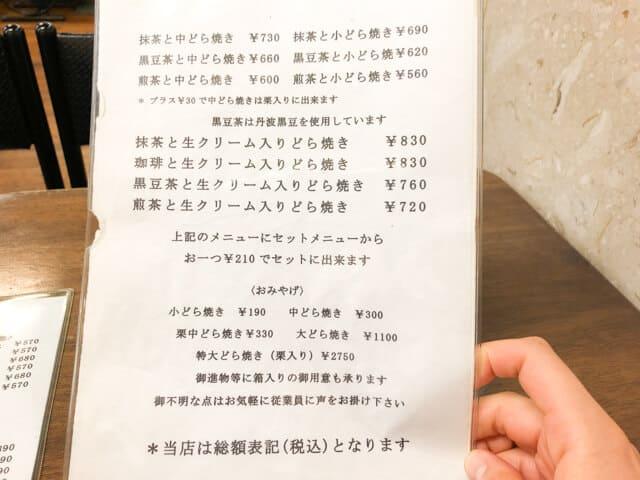 新宿ハルク 時屋 メニュー