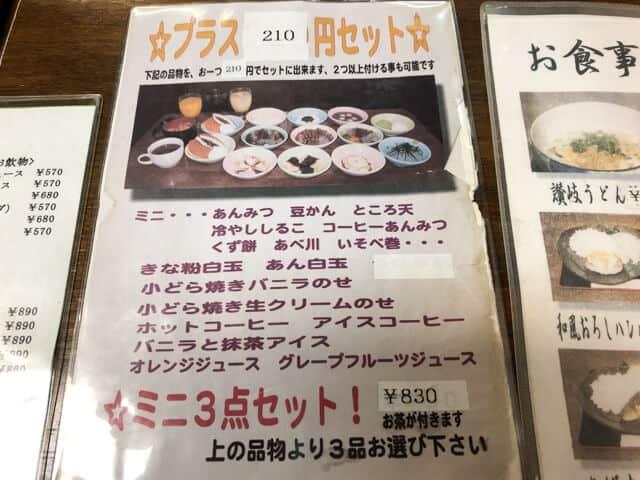 新宿 時屋 甘味メニュー