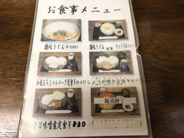 新宿 時屋 お食事メニュー