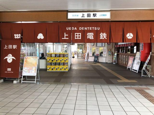 別所線上田駅改札口