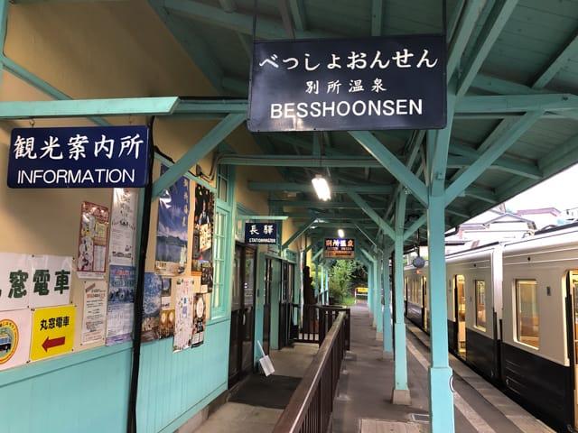 別所線別所温泉駅ホーム