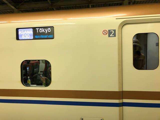 上田駅から新幹線あさま