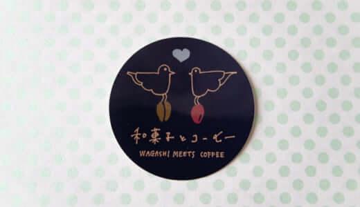 和菓子とコーヒー展フォトコンテストに参加!特別賞をいただきました