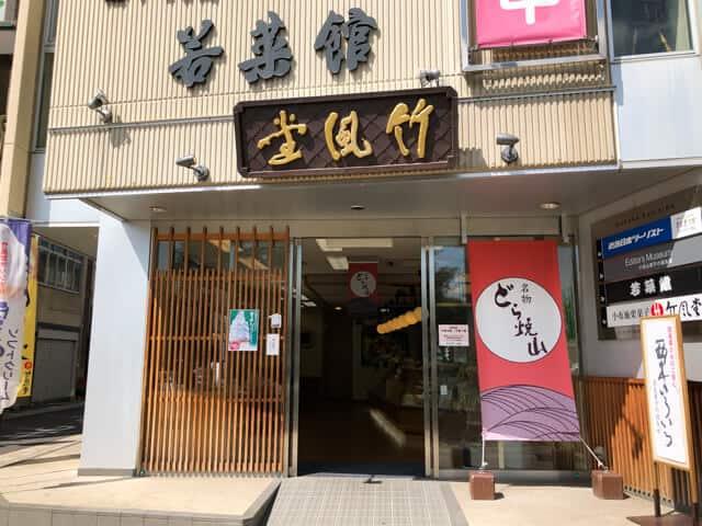 上田駅前の竹風堂