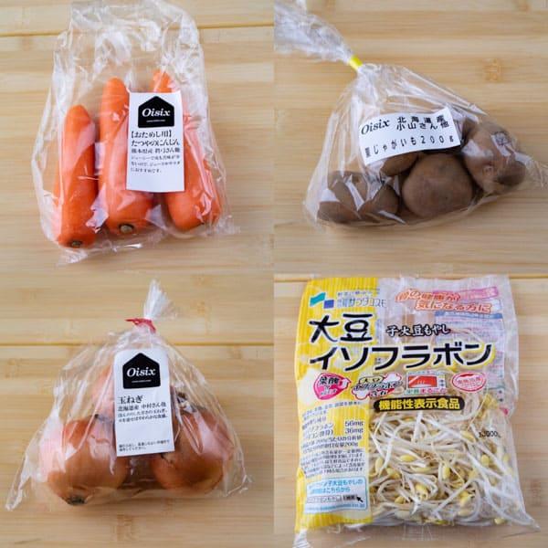 ISETANDOOお試し野菜