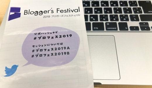 ブロガーズフェスティバス2019に参加してきました。印象に残った3講演を紹介