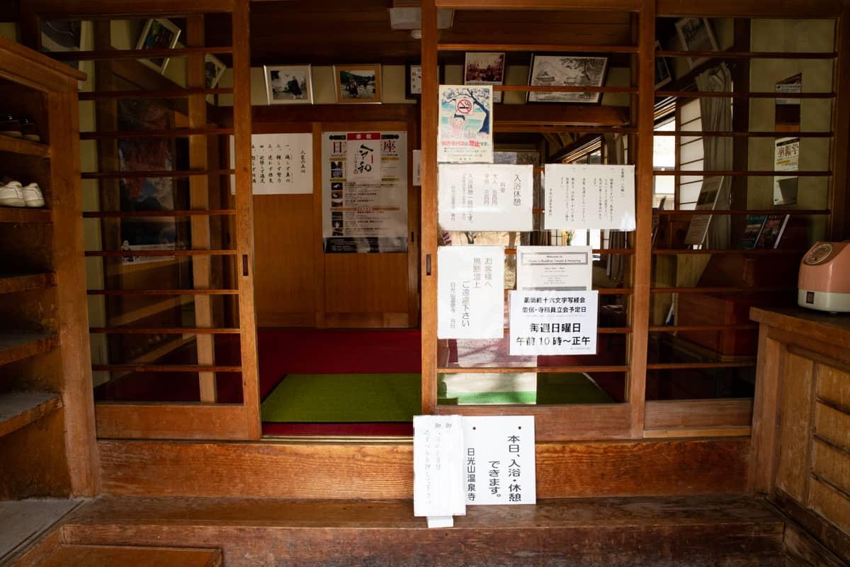 日光温泉寺入口