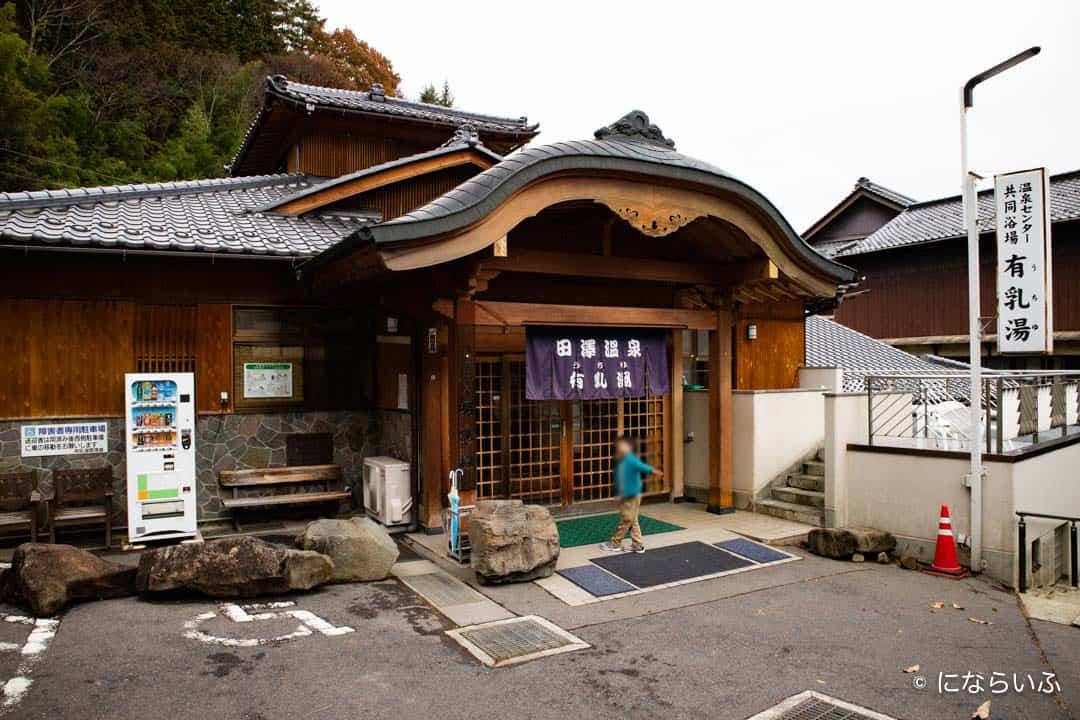田沢温泉有乳湯の外観