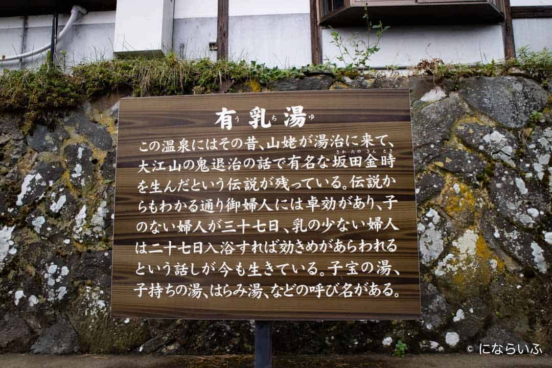 田沢温泉有乳湯の説明
