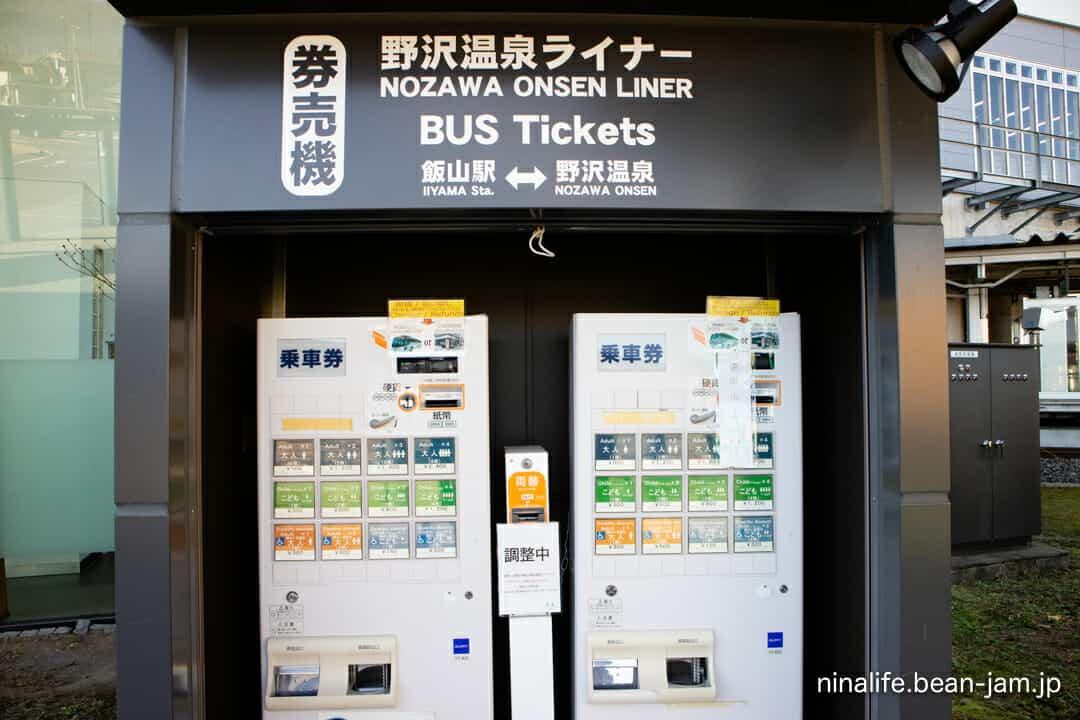 飯山駅のバス券売機