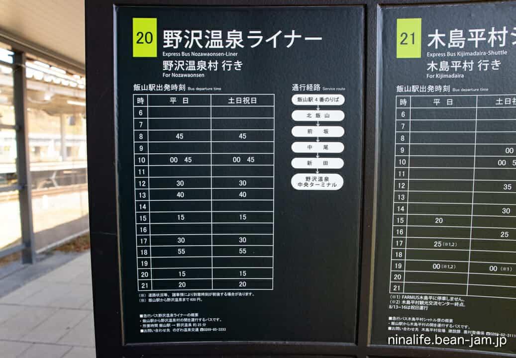 飯山駅のバス時刻表