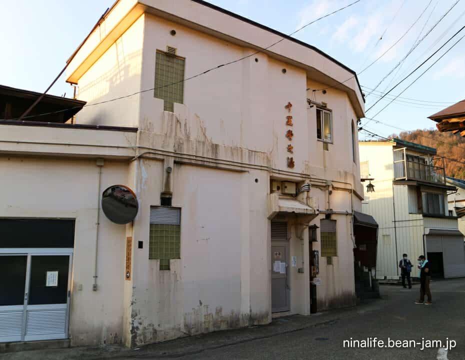 野沢温泉・外湯の十王堂の湯