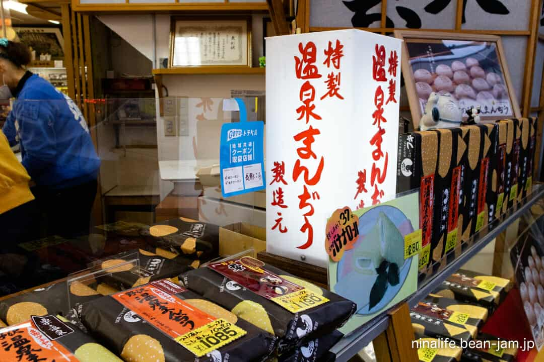 野沢温泉・フキヤ商店