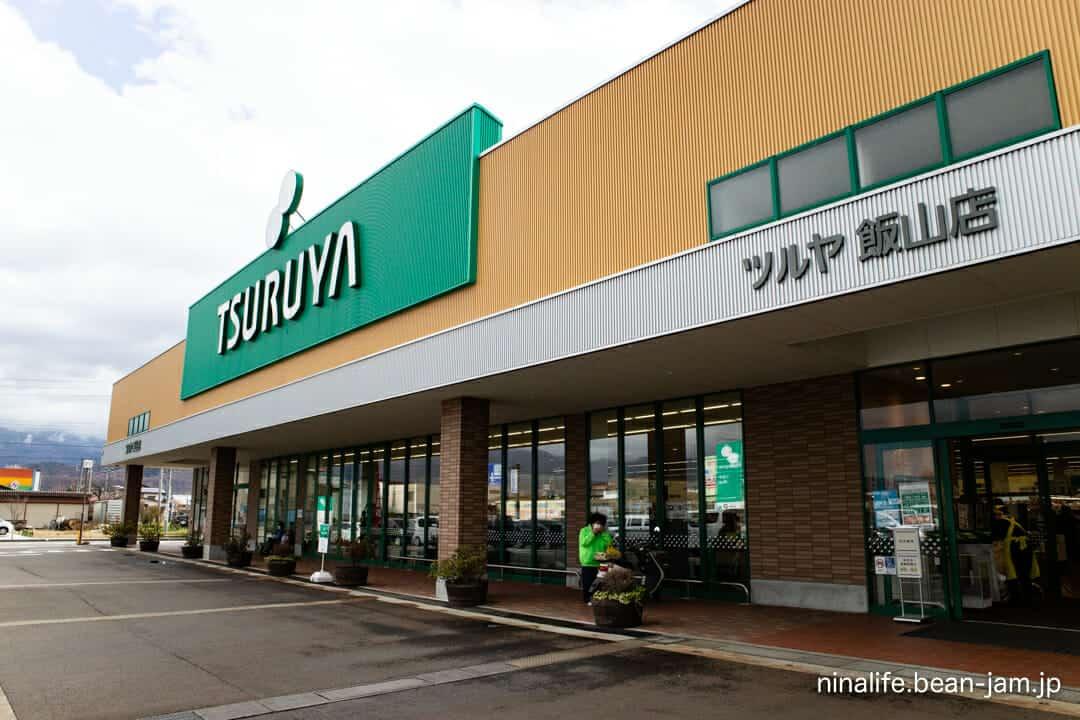 ツルヤ飯山店