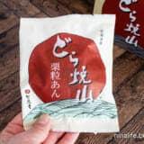 【小布施】竹風堂「どら焼山」栗粒あんは人気のお土産!店舗・カロリー情報も