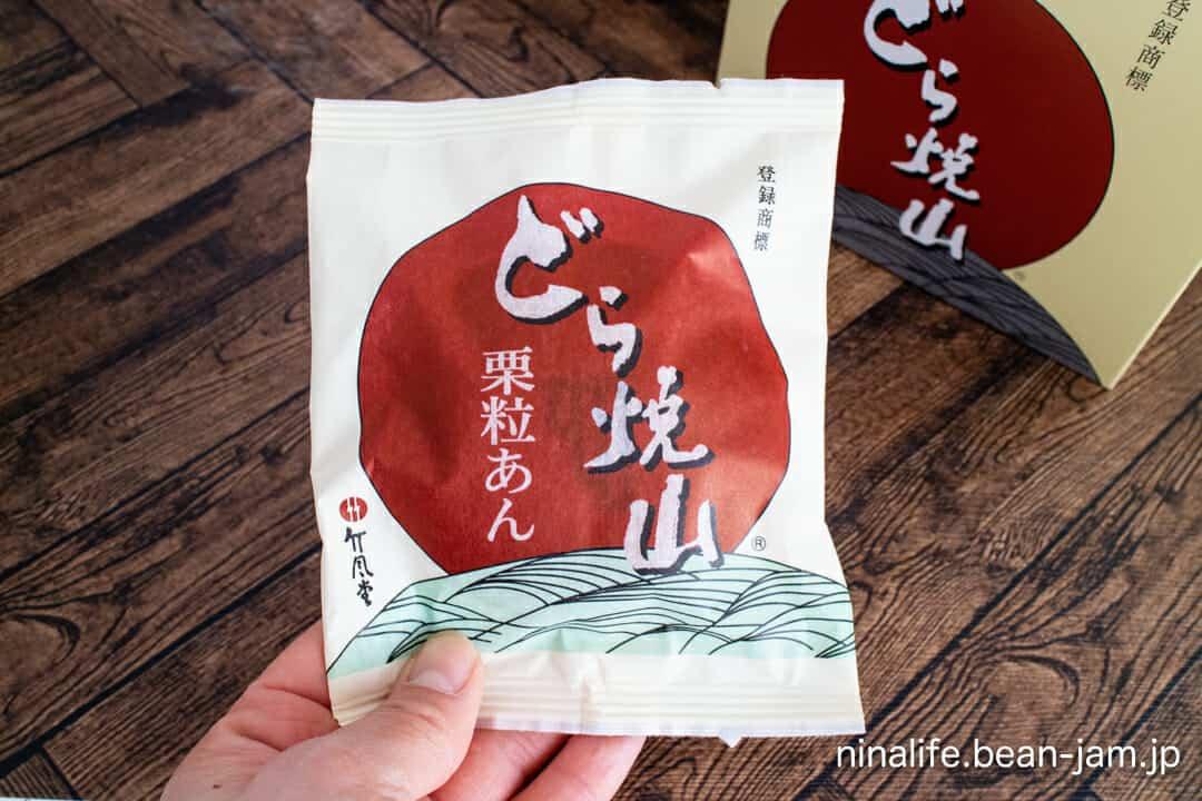 竹風堂・どら焼山「栗粒あん」個包装