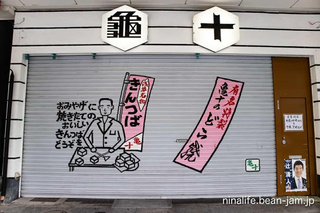 浅草・亀十のシャッター