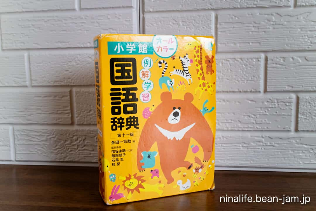 小学館国語辞典