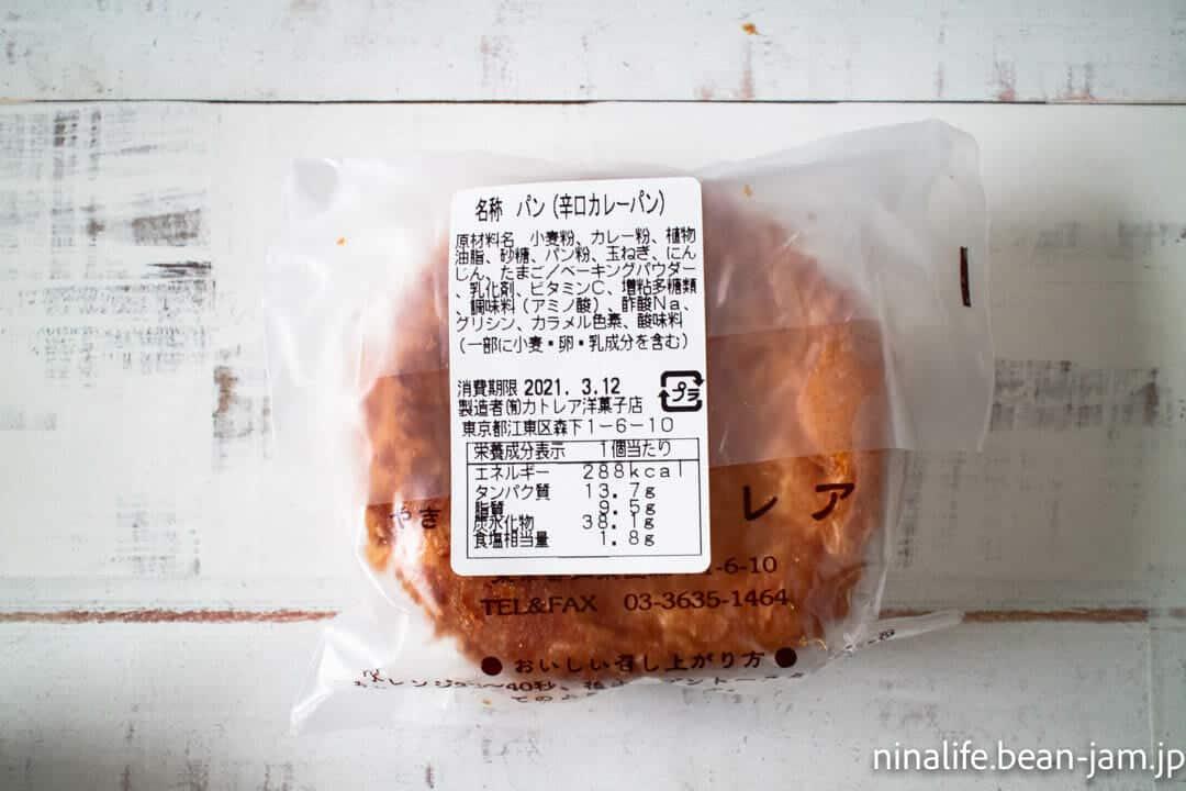 森下・カトレアの辛口カレーパンカロリー