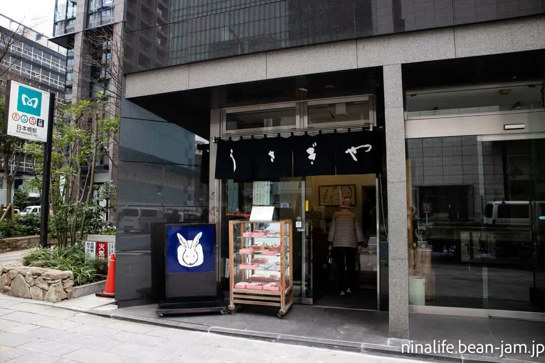 日本橋うさぎや中央通り店の外観