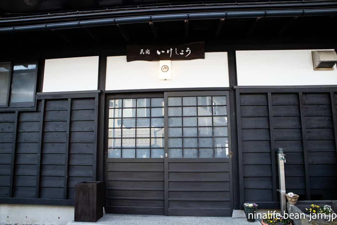 野沢温泉民宿・いけしょう入口