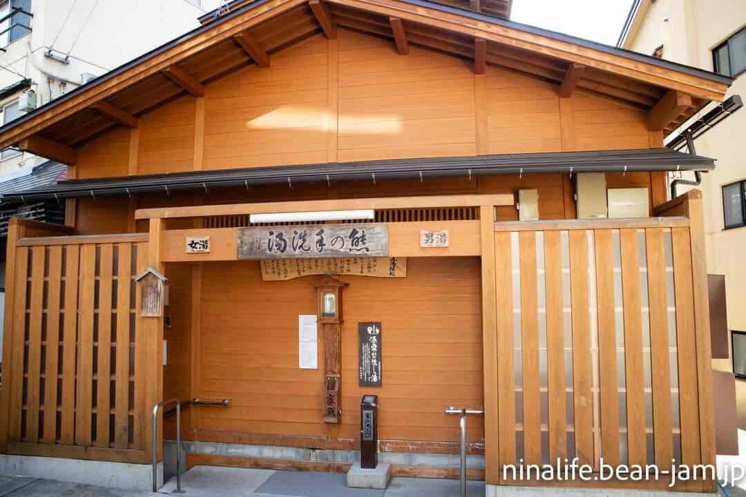 野沢温泉民宿・いけしょう近く熊の手洗い湯