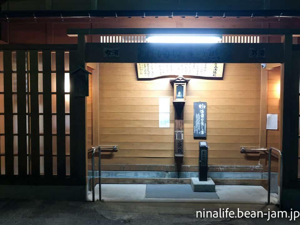 野沢温泉民宿・いけしょう近く熊の手洗湯(夜)