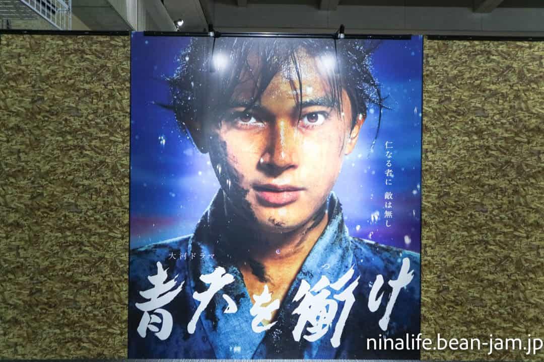 渋沢栄一『青天を衝け』深谷大河ドラマ館ポスター